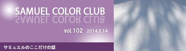 SAMUEL COLOR CLUB