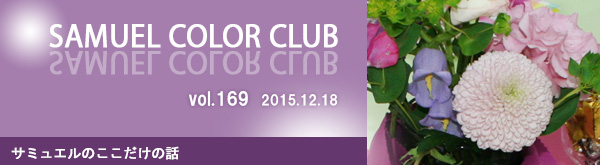 SAMUEL COLOR CLUB